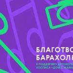 Заставка для - Вторая Благотворительная Барахолка в поддержку Детского хосписа «Дом с маяком»