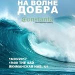 Заставка для - Благотворительный концерт «На волне добра»