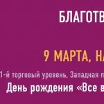 Заставка для - Благотворительный праздник «Все вместе»