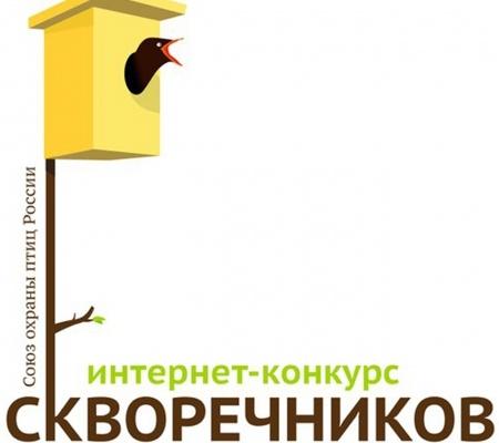 Заставка для - Союз охраны птиц России запустил пятый интернет-конкурс скворечников
