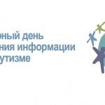 Заставка для - Благотворительный фестиваль «Подсвети синим»