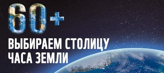 Заставка для - WWF России объявил о начале ежегодного конкурса «Столица Часа Земли»
