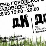 Заставка для - День городского садоводства