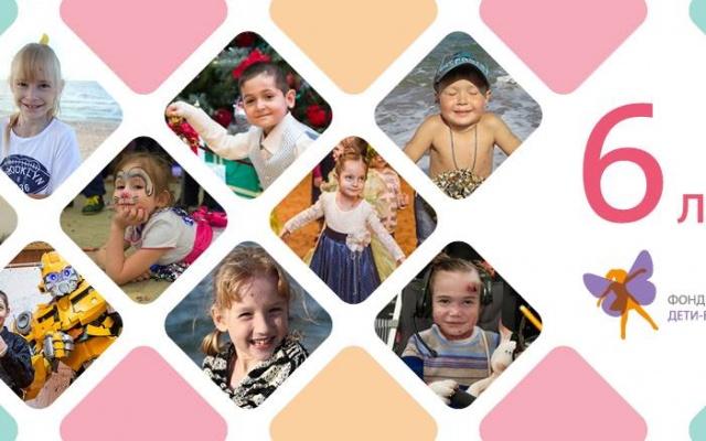 Заставка для - 6 лет фонду «БЭЛА. Дети-бабочки»