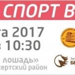 Заставка для - Благотворительная лыжная гонка «Спорт во благо»