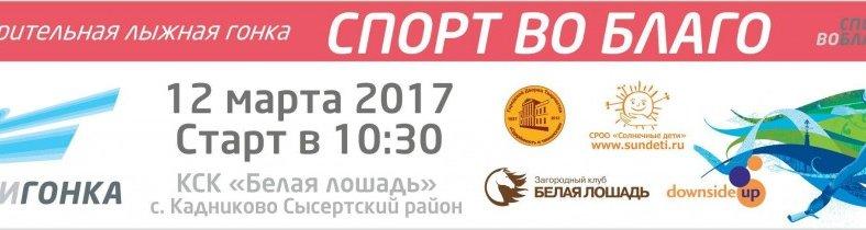 sport-vo-blago-788x210