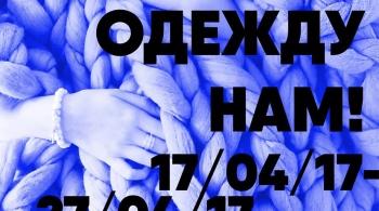 Заставка для - Акция «Неси Одежду Нам!»