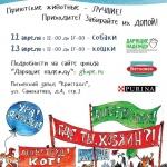 Заставка для - Апрельская демонстрация собак и кошек из приютов