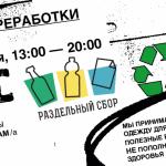 Заставка для - День переработки в ДК «Делай сам/а»