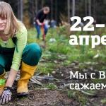 Заставка для - Акция Гринпис России «Мы сажаем с вами лес!»