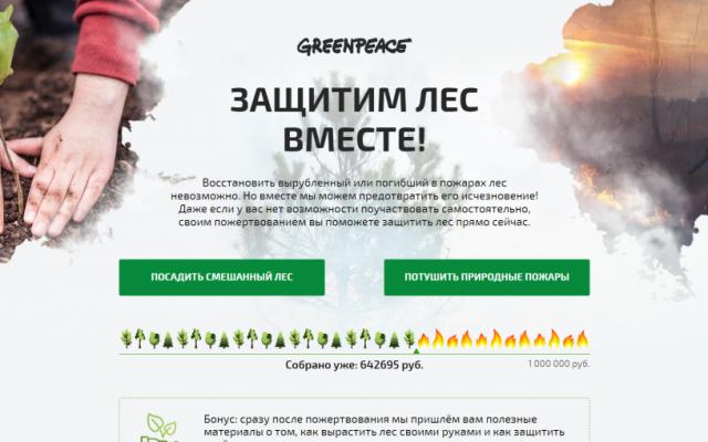 Заставка для - Greenpeace Россия: «Защитим лес вместе!»