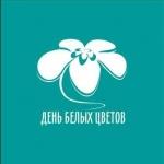 Заставка для - Благотворительная акция «День белых цветов»
