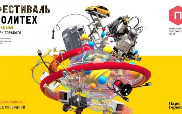 Заставка для - Фестиваль «Политех» 2017 ищет волонтеров!