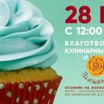 Заставка для - Благотворительный кулинарный фестиваль «Плюшки-ватрушки»