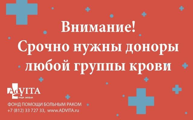 Заставка для - Фонд AdVita ищет доноров крови