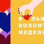 Заставка для - Большая волонтёрская неделя в Перми