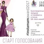 Заставка для - Благотворительный праздник в пользу фонда «Быть мамой»