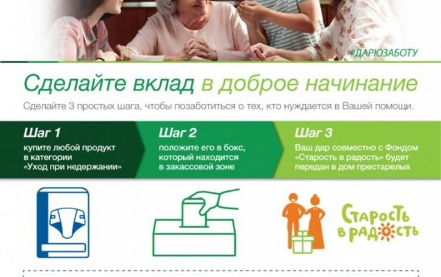 Заставка для - В День Победы в гипермаркетах «Лента» стартует благотворительная акция в помощь пожилым