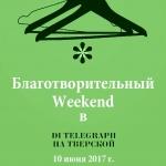 Заставка для - Благотворительный Weekend в DI Telegraph