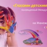 Заставка для - Семейный праздник «Глазами детскими на мир»