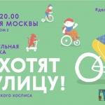 Заставка для - Благотворительная велобарахолка «Все хотят на улицу!»