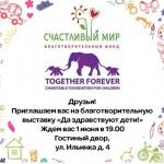 Заставка для - Открытие выставки «Да здравствуют дети!»