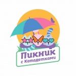 Заставка для - Благотворительное семейное мероприятие «Пикник с «Котодетками»