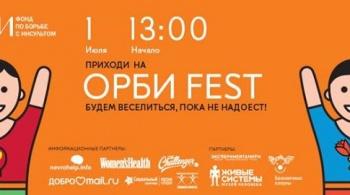 ОРБИ FEST