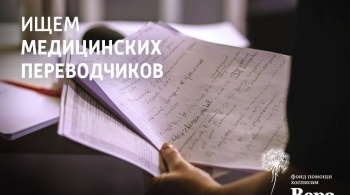 Заставка для - Фонд «Вера» в поисках переводчиков