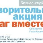 Заставка для - Благотворительный вечер в поддержку фонда «Шаг вместе»