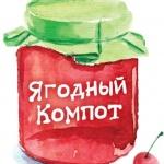 Заставка для - Благотворительный фестиваль «Ягодный компот»