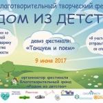 Заставка для - Детский благотворительный творческий фестиваль «Родом из детства»