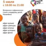 Заставка для - Африка в Лавке Радостей