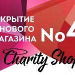 Заставка для - Открытие благотворительного магазина Charity Shop