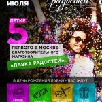 Заставка для - Праздник в честь пятилетия благотворительного магазина «Лавка радостей»