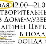 Заставка для - Фонд «Вера» в Доме Марины Цветаевой
