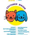 Заставка для - Фестиваль «Спутники жизни»