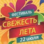 Заставка для - Фестиваль «Свежесть лета»