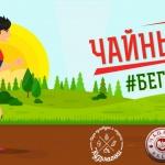 Заставка для - Благотворительные «Чайные бега» на юго-востоке столицы