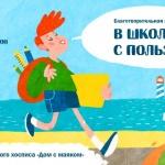 Заставка для - Благотворительная ярмарка «В школу с пользой»