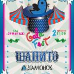 Заставка для - Фестиваль «ГАЛАФЕСТ 2017»