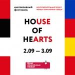 Заставка для - Благотворительный фестиваль House of Hearts