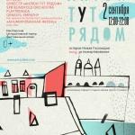 Заставка для - IV благотворительный фестиваль в поддержку людей с аутизмом «Антон тут рядом»