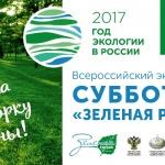 Заставка для - Всероссийский экологический субботник «Генеральная уборка»