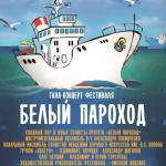 Заставка для - Гала-концерт фестиваля «Белый пароход»