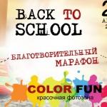 Заставка для - Благотворительный марафон «Back to school»