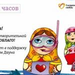 Заставка для - Акция #ПЛЫВИВОБЛАГО в пользу людей с синдромом Дауна