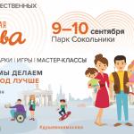 Заставка для - Фестиваль общественных организаций «Душевная Москва»