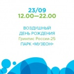 Заставка для - Воздушный День Рождения Гринпис России-25