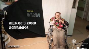 Заставка для - Фонд ВЕРА в поиске фотографов и операторов